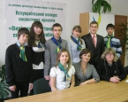Екологічний форум дітей та молоді України
