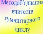 Педагогічний колектив 2009-2010