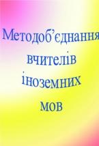Методоб'єднання вчителів іноземних мов
