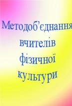 Методоб'єднання вчителів фізтчної культури