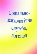 Соціально психологічна служба, логопед