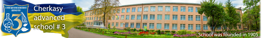 Cherkasy Specialized School #3