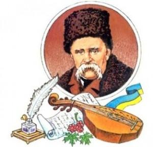 Т.Г.-Шевченко