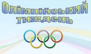 Картинки по запросу олімпійський тиждень картинки