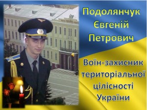 Подолянчук_E