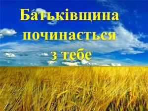 Бат_кiвщина_п