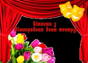 Ден__театру