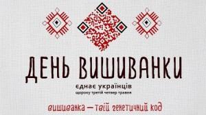 vyishivanka-975x548