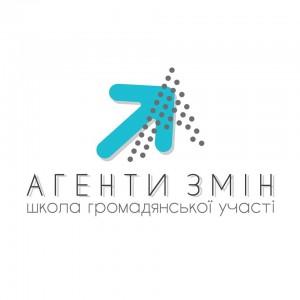 агенти_змiн