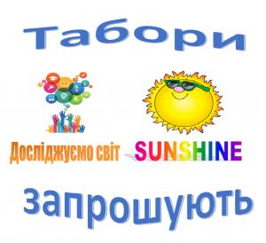 табори_запрошуют_2