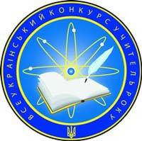 учитель року емблема