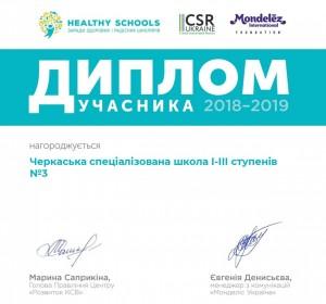 Черкаська спеціалізована школа І-ІІІ ступенів №3 _page-0001
