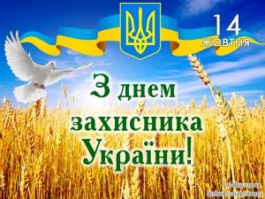 День Зах України