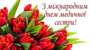 1589268911_12_05_vitannya_z_dnem_medichno-_sestri