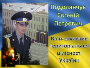 Подолянчук_E-300x225